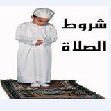 5 شروط الصلاة
