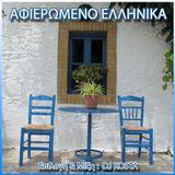 ΑΦΙΕΡΩΜΕΝΟ ΕΛΛΗΝΙΚΑ ( By Dj Kosta )