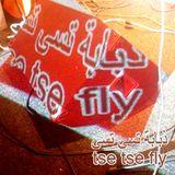 Tse Tse Fly - 7th May 2016