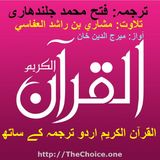 Al-Quran_Urdu_Parah-12