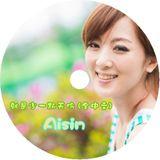 Aisin - 就是少一點天份 (全中文)