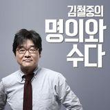 [명수다] 39회 - 서울대병원 재활의학과 정선근 교수 [맥켄지운동]