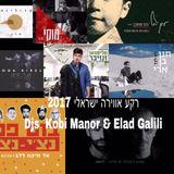 רקע אווירה ישראלי 2017 - Djs Kobi Manor & Elad Galili