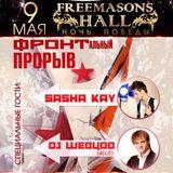 9 of may - SPLETNI - FREEMASONS HALL mix by DIMA STYLIN