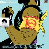 "Talk!Moscow!-Ekacho online@""American's hour""-010h"