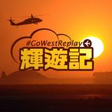 輝遊記 #GoWestReplay 2018-06-16