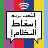 Lioumness Show : Nouveaux médias dans le monde arabe [Guests : Onorient, Frask & Tferkiss]