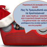 christmas 2017-Πες το Τραγουδιστά-22-12-17