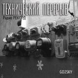 Радио РЕКОРД /w Lena Popova and GO2SKY - ТЕХНИЧЕСКИЙ ПЕРЕРЫВ (26-06-2019)