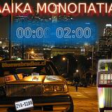 Λαικα Μονοπάτια  02-03-18 Με τον Χρήστο Περιβολάρη