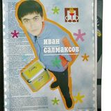 Dj Ivan Salmaksov 1996 Live Set 106.8 FM
