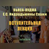 Лекция Е.М. Джагадиша прабху @ Вьяса-пуджа 09/06