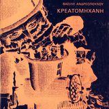"""Θέατρο Κυριακής - """"Κρεατομηχανή"""" του Βασίλη Ανδρεόπουλου 31.05.2015"""