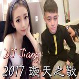 DJ Jiang - 2017 璇天之敬