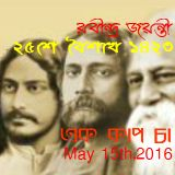 Ek Cup Cha 15th May 2016, Pochishey Boishakh 1423
