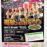 福祉 De Disco Djs presents  Club Hits&Disco Hits MEGAMIX