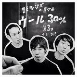 コヒツジズのラジオ 『ウール30%』 第3回 04.11.2015