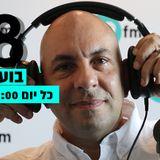 בועז כהן באקו 99 אף.אם - משמרת לילה - תוכנית מלאה #132 מתאריך 18.02.2018