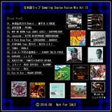 日本語ラップ Sampling Source Fusion Mix Vol.13