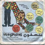 Sudanese Munsphone 7'' Records Mix, SIDE B