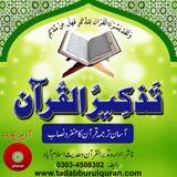 Para 29 A Mulk 1 - 30 + Qalam 1 - 52.mp3