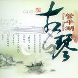 GuQin | Guan Pinghu