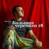 """""""Bolshaya Cherepaha"""" with Max Tau vol.18"""