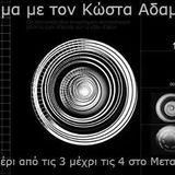 Πανόραμα 27 Μαρτίου 2018 (δρόμοι της Αθήνας)