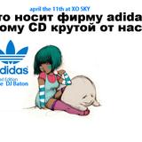 I LOVE DJ BATON - ADIDAS PARTY 2010