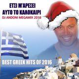 2016 ETSI MARESI AUTO TO KALOKAIRI - DJ ANDONI SUMMER MEGAMIX