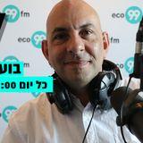 בועז כהן באקו 99 אף.אם - משמרת לילה - תוכנית מלאה #89 מתאריך 07.12.2017