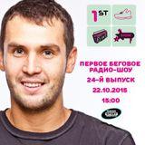 Первое Беговое Радио-Шоу. 24-й выпуск. 22.10.2015