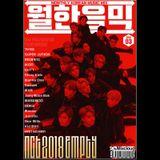 MONTHLY KOREAN MUSIC MIX VOL.03