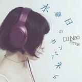 DJ Nao - 水曜日のカンパネラ Remix