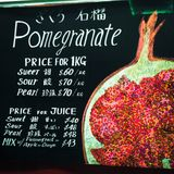 Pomegranate Soul Funk Mix