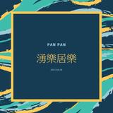 湧樂居樂 (2017.5.18. 胖胖 TO 峰)
