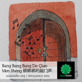 Bang Bang Bang 梆梆梆的敲门声 – Ep. 29, Shoegaze, Punk and Rock from Maybe Mars