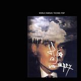 Kota Suzuki - Mixes Haruomi Hosono, the World Famous Techno Pop
