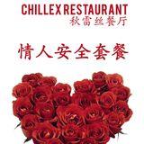 Chillex Restaurant 秋雷丝餐厅 之  情人安全套餐