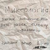 DJ SNIPER NE.FM МИКСОЛОГИЯ RADIO SHOW #2