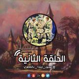 سجين زيندا بالمصري | الحلقة التانية