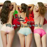 KHORSHID KANOOM 02 BAHMAN 1394 FRI