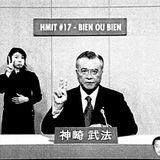HMiT Podcast #17 - Bien ou Bien (01/16/2015)