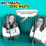 Про Fest Zero Waste Lutsk 2019