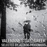 Valentine's greek