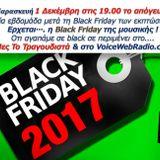 Black Friday στη Μουσική-Πες το Τραγουδιστά-01-12-17
