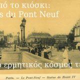 Les amants du Pont-Neuf ή αλλιώς ο ερμητικός κόσμος της αγάπης.
