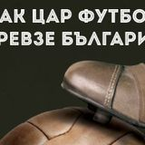 Klin/Cast #0 - Как Цар Футбол превзе България
