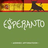 Esperanto 03 (The Spanish One) with a Twist