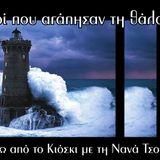Αυτοί που αγάπησαν τη θάλασσα
